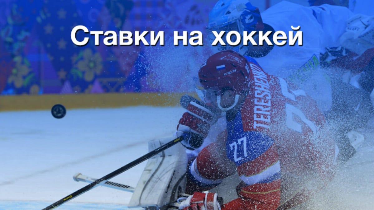 Форумы ставок на хоккей [PUNIQRANDLINE-(au-dating-names.txt) 63