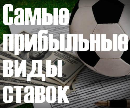 Ставки на футбол, какие виды ставок самые эффективные