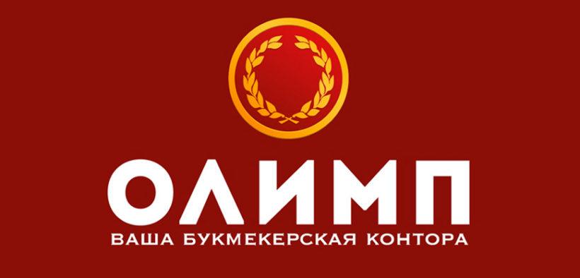 Букмекерская контора olimp вакансий