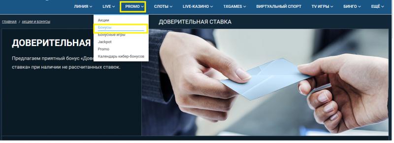 Промокоды и бонусы букмекерских контор при регистрации